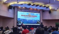 2020年中国炭黑展望会在厦门成功举办