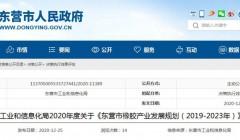 东营公布橡胶产业发展规划落实情况