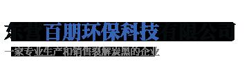 东营百朋环保科技有限公司