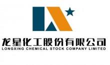 龙星化工股份有限公司