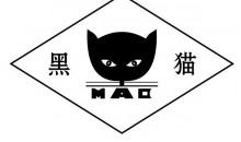 黑猫白炭黑