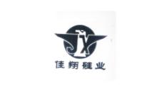 嘉翔(福建)硅业有限公司