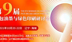 加码升级,跨越合作 辽宁海城烟包油墨与绿色印刷研讨会拭目以待!
