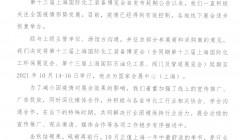 官宣 | 第十三届上海国际化工装备博览会定档复展公告