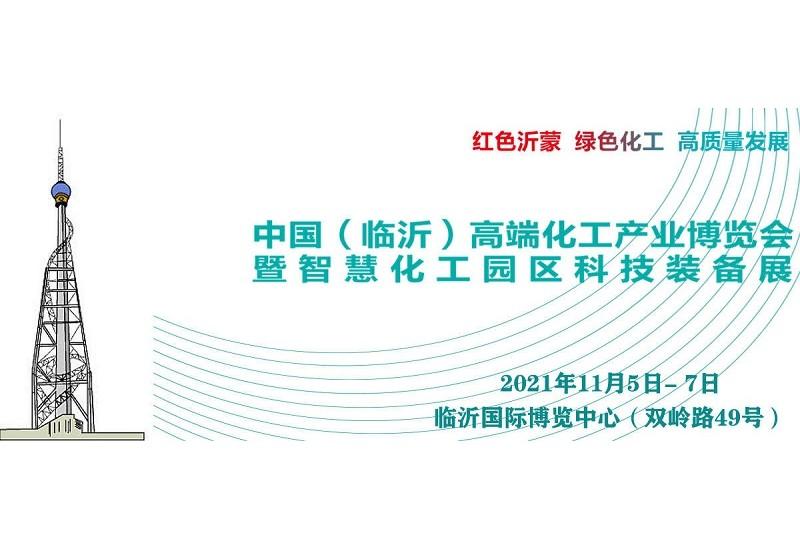 临沂化工展将于11月5日-7日举行