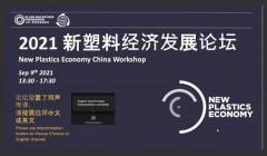 """中国新塑料经济发展论坛""""在线上成功召开"""
