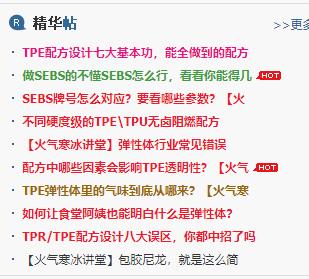 中国橡胶论坛 弹性体产业论坛