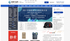 炭黑产业网:打造炭黑产业互联网供应链平台!